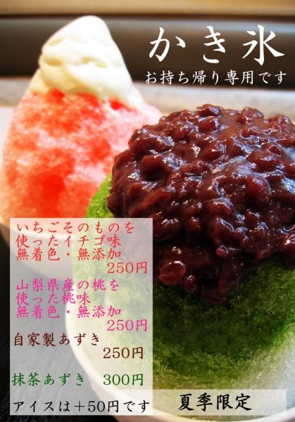 かき氷ポスター2014-小